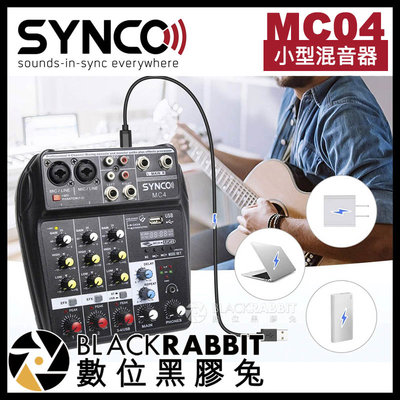 數位黑膠兔【 Synco MC04 小型混音器 】USB 效果器 藍芽 手機 平板 樂器 幻象電源 直播 podcast