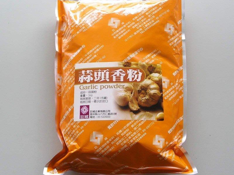 (TIEN-I 天一食品原料) 蒜頭香粉(特級) 蒜頭粉 蒜粉 1kg/包