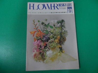 大熊書坊-日文期刊 FLOWER 1982/ 9 -31/1