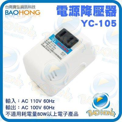 台南寶弘】YC-105 110V轉100V 80W電源降壓器 變壓器 降壓插頭 變壓插座 MIT台灣製造保固 台南市