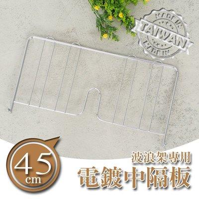 *架式館*【配件類】波浪架專用 45公分電鍍中隔板 書檔 圍籬