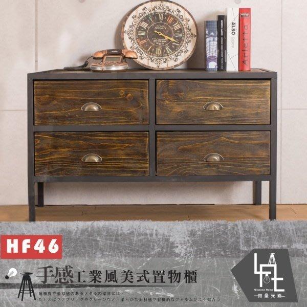 【微量元素】手感工業風美式置物櫃-HF46