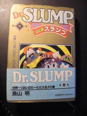 Dr. Slump 8 怪博士與機器娃娃8│ 集英社│編號:G2