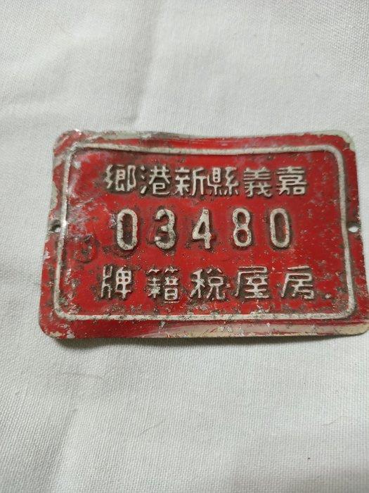 民初收藏 房屋稅籍牌 新港媽祖 鋁製 骨董古董