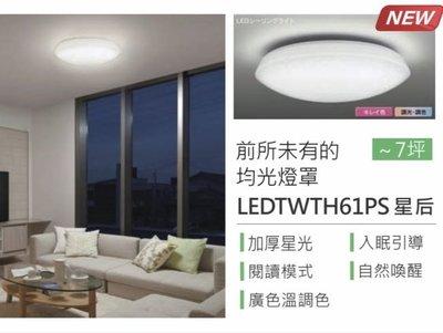 Toshiba 吸頂燈 61W星后 ledtwth61ps日本原裝 新北市