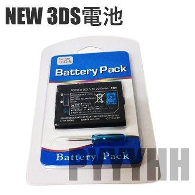 NEW 3DS 電池 內置電池 新小三 替換電池 NEW3DS主機 電池 2000mah