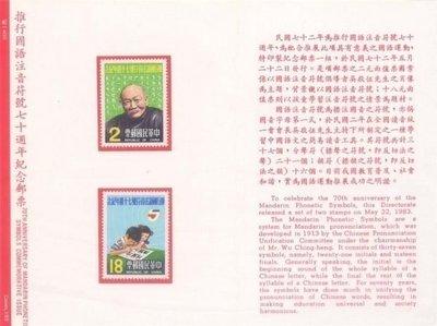 紀193推行國語注音符號七十週年紀念郵票新票無銷戳送貼票卡