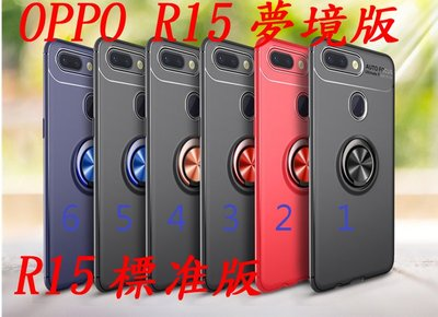 OPPO R15夢境版磁吸車載隱形支架手機殼 R15標準版TPU指環保護套 夢鏡版