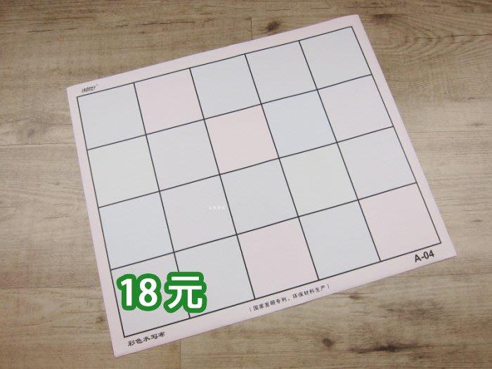 韓非子小舖~ 仿宣紙效果 彩色水寫布(18元)  44cm×36cm