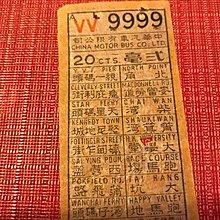 中華巴士車票VV9999