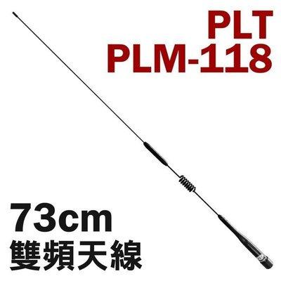 《實體店面》【PLT】 PLM-118 彈簧防震功能 增益天線 雙頻天線 黑色 對講機天線 手扒機