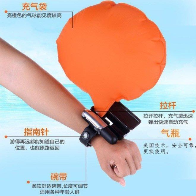 涉水運動水下游泳衝浪應急救生手腕潛水器自救防溺水手環