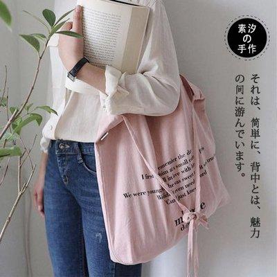 購物袋繫帶字母帆布包環保袋韓國學院風單肩帆布女包斜挎包大容量