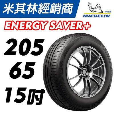 CS車宮車業 米其林 205/65/15 ENERGY SAVER+ MICHELIN 米其林輪胎 輪胎 15吋