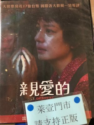 米雪@109288 DVD 趙薇 黃渤 佟大為 郝蕾【親愛的】全賣場台灣地區正版片