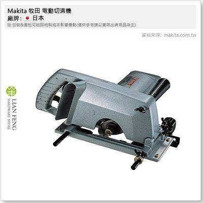 【工具屋】*含稅* Makita 牧田 3501NT 電動切溝機 2.4-36mm 溝邊 圓鋸 溝切機 木工 圓鋸 開槽