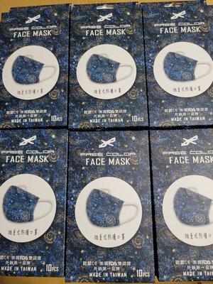 【菲凱樂】 銀河系列 台灣製造 限量發售 現貨 防護口罩 拋棄式 可自取 10入裝 歐盟 美國 FDA 雙認證