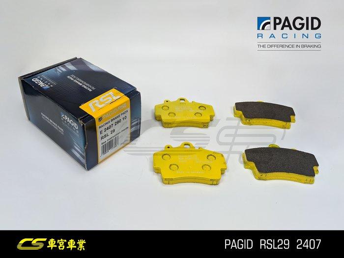 CS車宮車業 現貨 PAGID RSL29 保時捷 Boxster 986/987 前2407 後2406 來令片 鐵盤