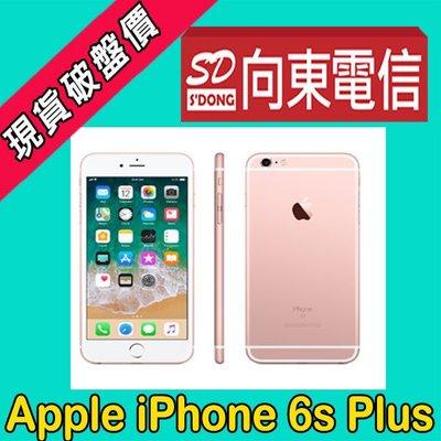 【向東-新北三重店】蘋果apple iphone6s plus i6s+ 32g 5.5吋搭台哥大588學生案3800元