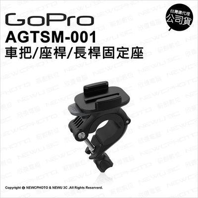 【薪創台中】GoPro 原廠配件 AGTSM-001 車把/座桿/長桿固定座 Hero 全系列機種 適用 固定架