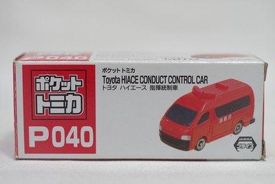 全新未拆 日本原裝 TOMICA Toyota HIACE CONDUCT CONTROL CAR P040 扭蛋小汽車