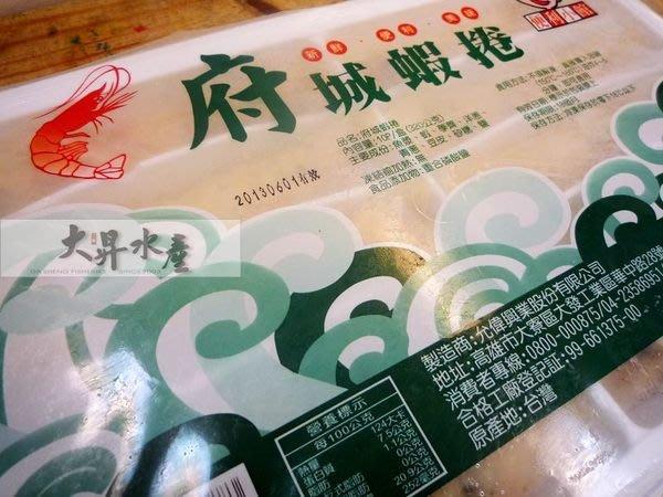 【大昇水產】平價便利美食-府城蝦卷