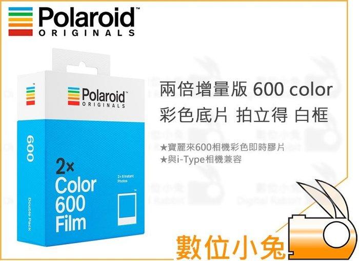 數位小兔【polaroid 新款 兩倍增量版 600 color 彩色底片 拍立得 白框】onestep2 寶麗萊 底片