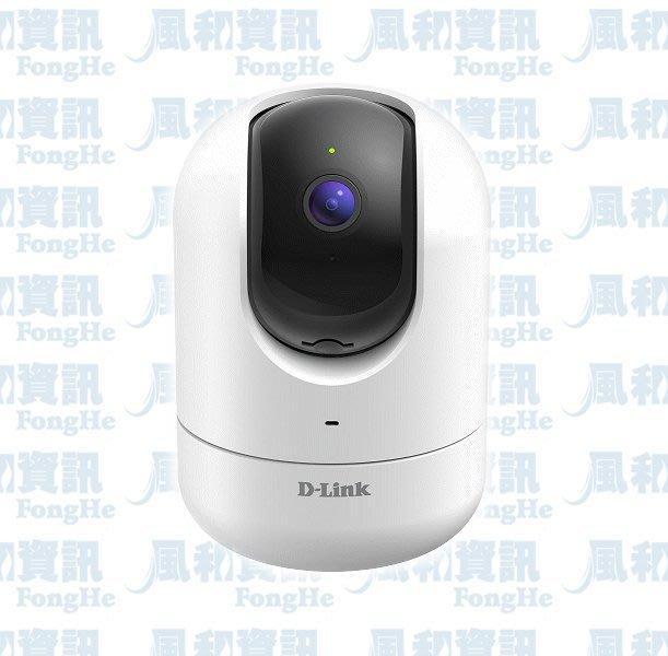D-Link DCS-8526LH Full HD旋轉無線網路攝影機【風和網通】