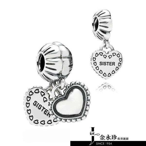 金永珍珠寶鐘錶*PANDORA 超經典熱賣款 PANDORA 潘朵拉 姊妹 原廠真品  現貨*