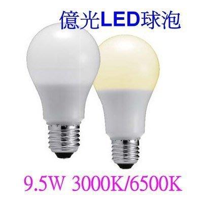 億光LED 9.5W 球泡燈 相當於億光LED10w億光 Everlight  億光9.5W LED燈泡另有億光15w