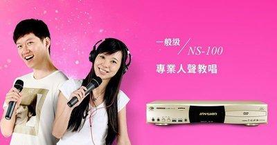 音圓音圓 NS-100( 內鍵3T) 具備HDMI輸入可雙螢幕同步輸出高畫質影像 支援3.0隨身碟更新 內建wifi 台南市