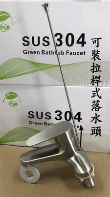 蝴蝶衛浴~304不銹鋼雙孔水龍頭.SGS測試報告.拉桿式.水龍頭台製閥芯.冷熱混合.4