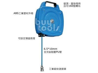 台灣工具-Air Hose Reel《專業級》封閉式自動伸縮風管捲揚器/迷你型風管輪座/6.5*10mm*8M「含稅」