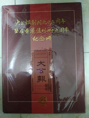 B5 大公報 創刊九十五周年暨在香港復刊四十九周年紀念册