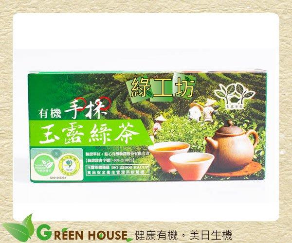 [綠工坊]  有機手採玉露綠茶包  有機綠茶 冷泡綠茶  綠茶茶包 慈心有機驗證 台灣茶 宜蘭茶 玉露茶園
