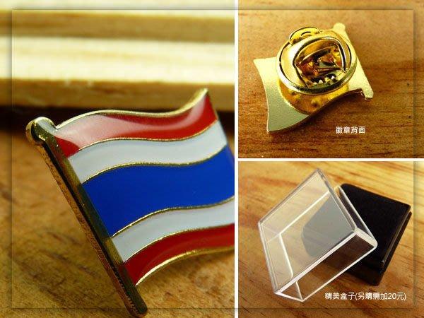 【國旗徽章】泰國國旗徽章/國家/胸章/別針/胸針/Thailand/超過50國圖案可選