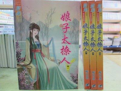 【博愛二手書】文藝小說    娘子太撩人1-4(完)    作者:醉明朝   ,定價1000元,售價700元
