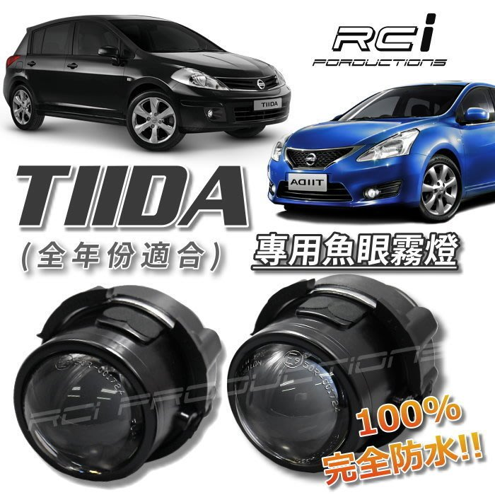 RC HID LED 專賣店 日產NISSAN  MURANO 專用款 100%防水 魚眼霧燈 TIIDA 霧燈魚眼