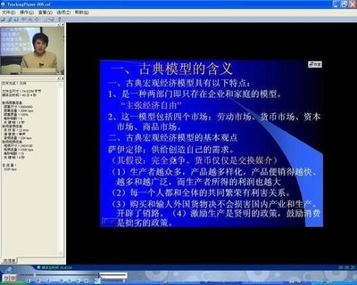 【商-126】總體經濟學    教學影片 / 32 堂課 / 衝評價,  258 元!