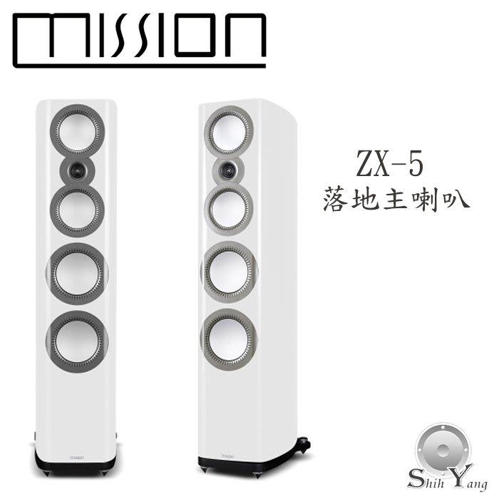 Mission ZX-5 落地型主喇叭【公司貨保固+免運】