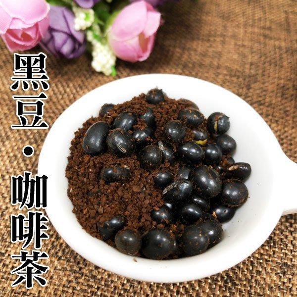 黑豆咖啡茶包 咖啡黑豆茶包 15入 黑豆咖啡 黑豆茶 沖泡立體茶包 養生健康 淡淡咖啡清香 【全健健康生活館】