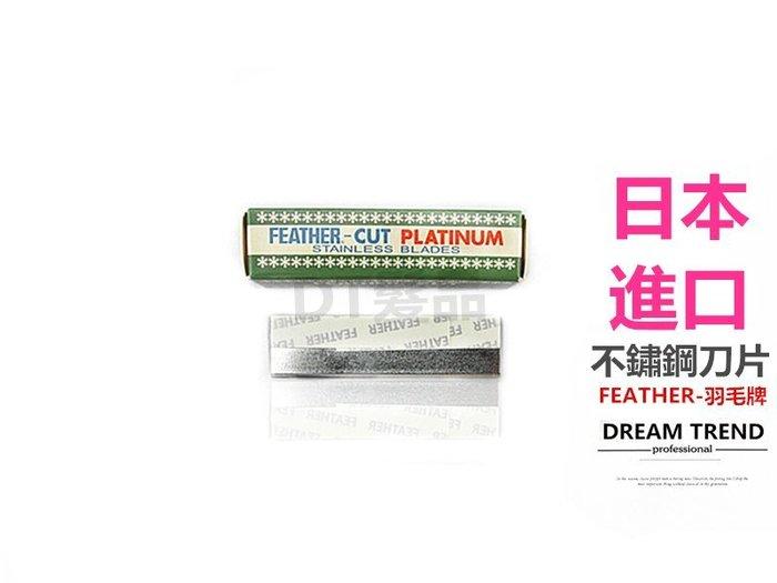 【DT髮品】日本羽毛刀片 日本製 (單盒裝) 理容專用刀片 修眉 刮鬍 剃頭刀片 另售 理髮剪刀 【0322134】