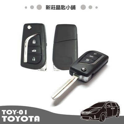 新莊晶匙小舖 豐田TOYOTA ALTIS VIOS CAMRY  WISH YARIS摺疊鑰匙 晶片鑰匙