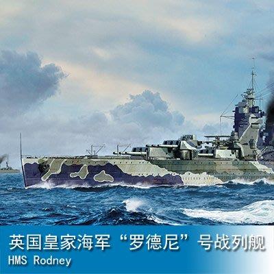 """小號手 1/700 英國皇家海軍""""羅德..."""