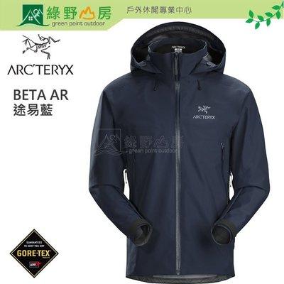 綠野山房》Arc'teryx 始祖鳥 男 BETA AR 風雨衣 連帽防水外套 GTX 登山 途易藍 21782-Tui