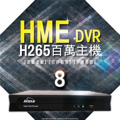 台灣環名8路500萬監控主機 8CH 遠端連線 位移偵測 雙向語音 監視錄影 手機觀看 HM-85L HME 百萬畫素
