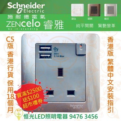 Schneider 施耐德 ZENcelo 銀灰 E8415USB 13A單位有掣插座連雙位USB插座 香港行貨 保用18個月 買滿$2500送$100超市禮券