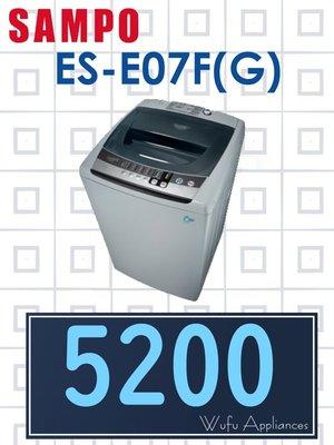 【網路3C館】原廠經銷,可自取 【來電批發價5200】SAMPO 聲寶6.5公斤 單槽定頻 洗衣機 ES-E07F(G)