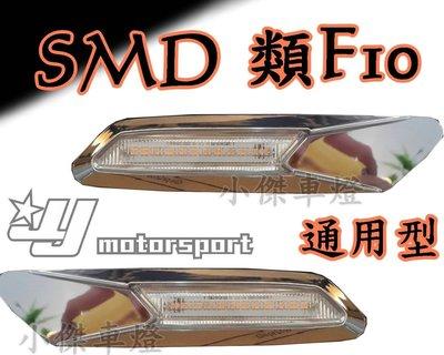 ╣小傑車燈精品╠高功率 SMD類 F10貼式側燈 FORTIS LANCER IO GALANT GRUNDER
