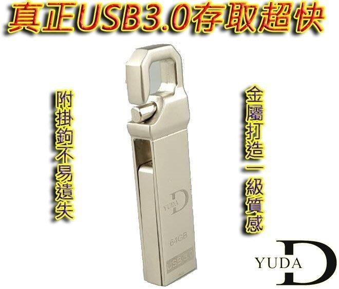 【傑克3C小舖】YUDA悠達手機/電腦兩用16G隨身碟OTG/USB與MICRO USB雙介面/平板電腦、智慧型手機可用